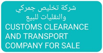 CUSTOMS CLEARANCE& TRANSPT CO. FOR SALE