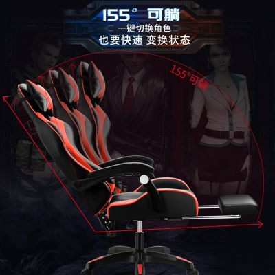 Game computer chair
