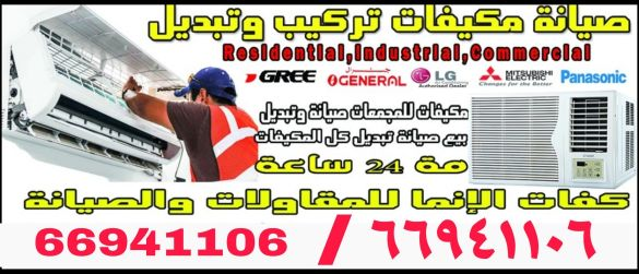 Air conditioner installation and