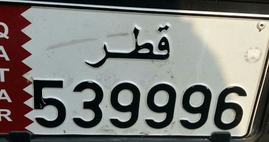 Car plate number 6 digit  for sale