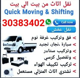 qatar movers, contact -30383402
