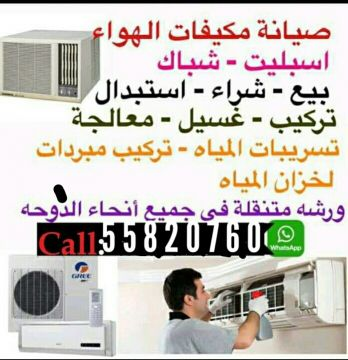 we can offer you the best A/C Fixing