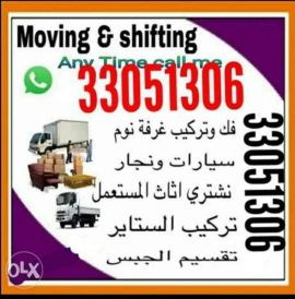 moving shifting 33051306