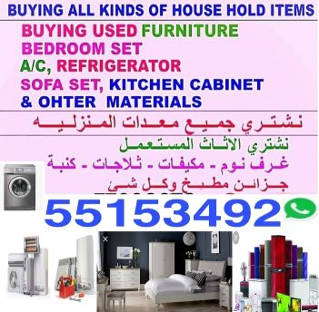 buy oll house old items