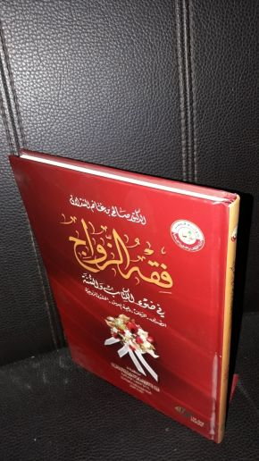 Fiqh of marriage