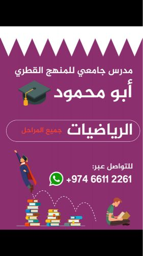 Tutor for school students
