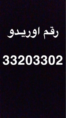 Number for sale
