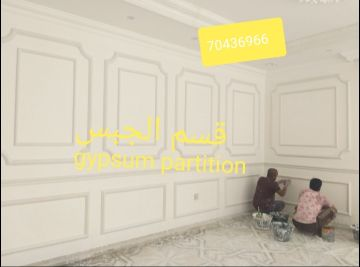 gypsum  partition and decoration