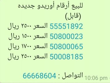 For Sale Oredoo number
