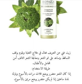 Biotique Oil