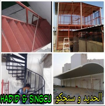 all kind of hadid & singcu fixing work