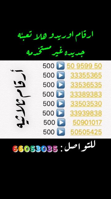 oredoo or Vodafone number for sale