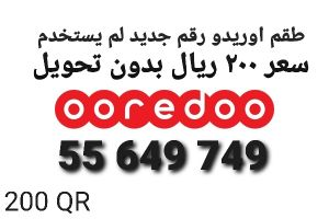 Ooreedo special numbers for sale