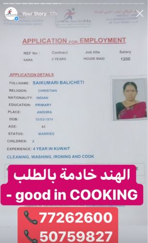 INDIAN HOUSEMAID COOK