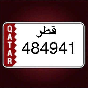 Private car plate for sale