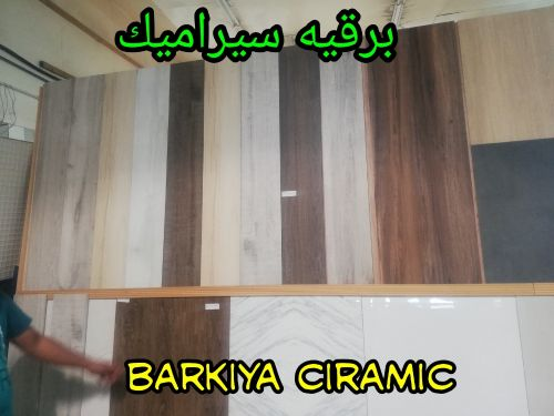 BARKIYA CIRAMIC  & MAINTENANCE