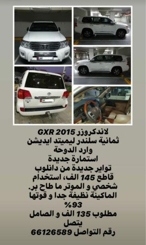 Land Cruiser GXR V8 2015 Limited