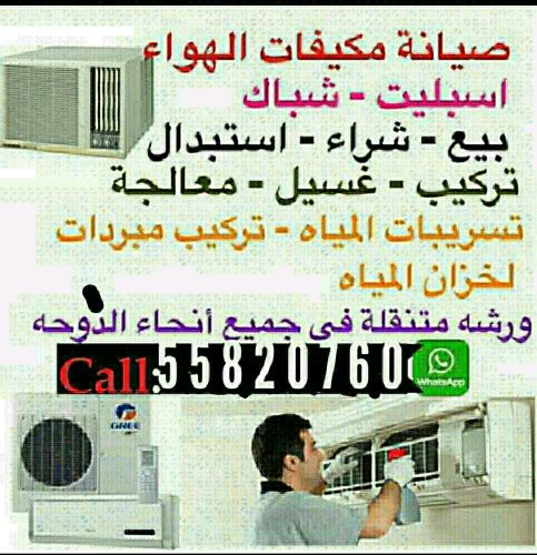 we can offer you the best A/C Fi