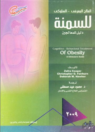 CBT of Obesity book