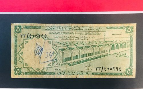 Saudi Arabia 5 Riyal