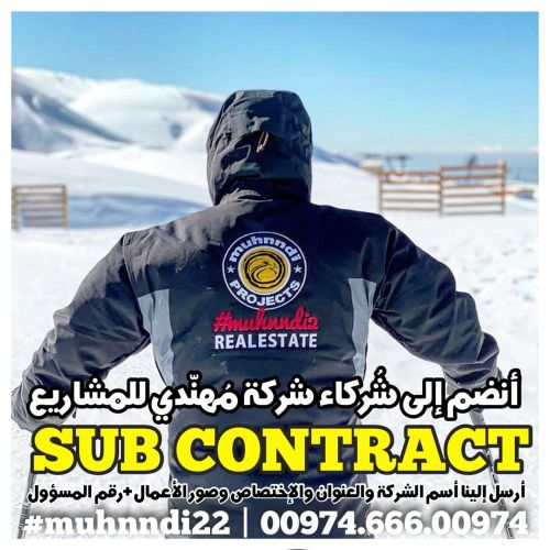 SUB Contract Wanted !