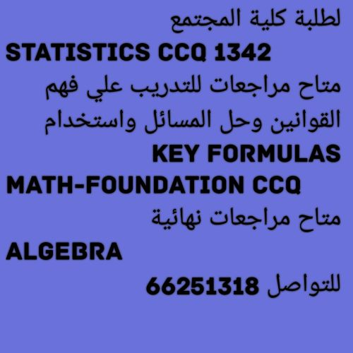 for CCQ STUDENTS