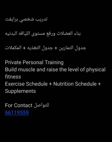 Private Personal Training