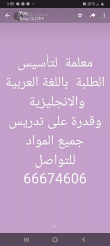 tutor for all subjects