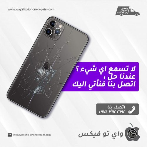 Iphone Backglass Repairs In Qatar