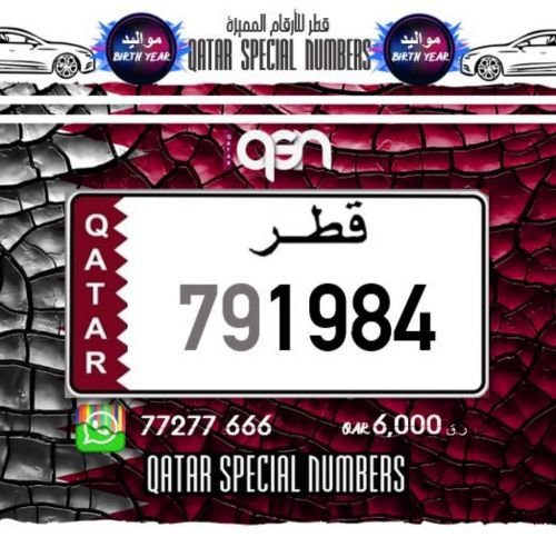 791984 Birth Year Special Registered