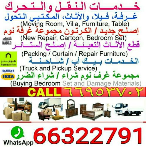 SHIFTING AND MOVING GOOD SERVICE 24 OURS OPEN