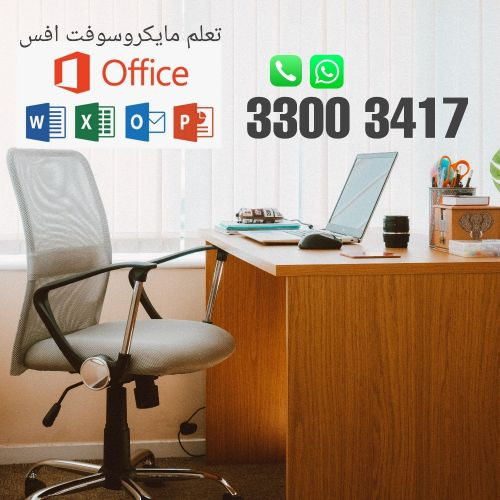MS Office Applications Training
