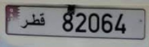 5 digits special plate 82064